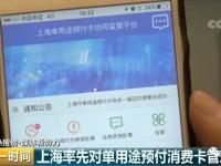 上海出台单用途预付消费卡管理办法 不在