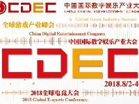 ChinaJoy | 2018全球游戏产业峰会日