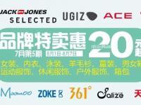 品牌特卖惠8月第1期 指定商品20元起