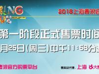 2018上海春浪音乐节时间+地点+门票预订
