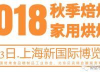 2018上海秋季焙烤展11月举行 现场活动安
