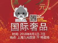 上海久光百货国际奢品联合 全场199元起