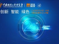2018上海工博会攻略 | 门票+展区分布+看