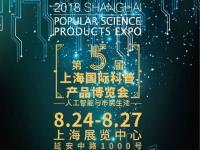 人工智能是什么?来2018上海科博会一探