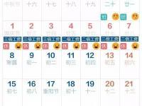 2018十一国庆放假安排:10月1日至7日放