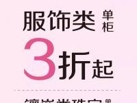 莘庄百盛七夕大促 服饰3折 珠宝镶嵌7折