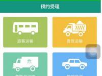 上海市交通考试中心推出网上预约领证功