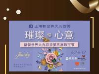 2018上海商场七夕折扣汇总 | 更新中