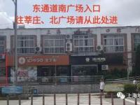 上海地铁1号线莲花路站第二阶段改造 出