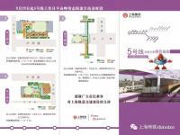 8月20日起上海地铁5号线早高峰开行大小