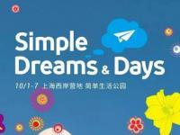 2018上海简单生活节时间+地点+活动介绍