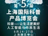 2018上海科博会8月24日开幕 女航天员刘