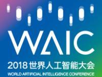 2018世界人工智能大会主题论坛专业观众