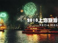 2018上海旅游节宝山这些景点半价优惠 还