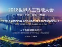 2018上海世界人工智能大会日程安排表