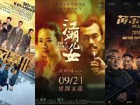 2018中秋节上映的电影 中秋节电影档期