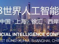 2018上海国际人工智能大会时间+地点+门