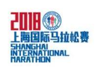 2018上海国际马拉松赛报名方法及报名费
