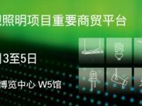 2018上海国际照明展时间+地点+免费门票