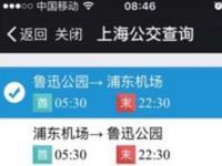 上海机场巴士开通实时到站查询功能  方