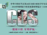 2018中华口腔医学会会议日程安排