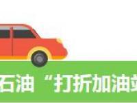 8月7日油价上调 上海这些加油站还能打折