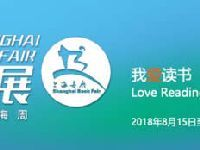 2018上海书展将举行1150场活动 文学精品