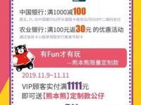 上海淮海百盛双11疯狂购 化妆品满1000送