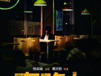 郭富城杨千嬅《麦路人》入围东京电影节