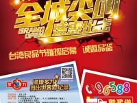 石家庄北国超市店庆打折优惠活动