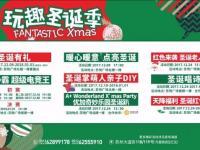 2017苏悦广场圣诞季活动一览