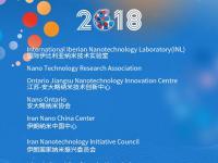 2018年苏州纳博会参展展商/嘉宾汇总