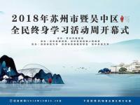 2018年苏州全民终身学习活动周(时间+活