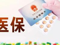 2019年度吴江区学生少儿医保缴费指南(