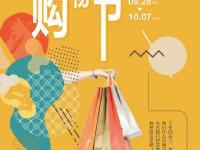 2018苏州新光天地黄金购物节(时间+打折