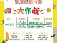 2018苏州泉屋百货国庆七天长假打折活动
