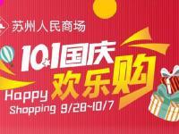 2018苏州人民商场国庆欢乐购(时间+打折
