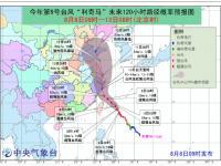 2019苏州台风最新消息(不断更新)