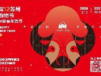2021蘇州年貨節活動指南