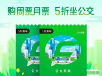 2019苏州公交乘车码周/月票优惠活动(时