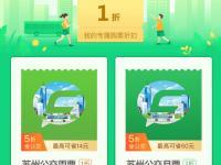 2019苏州公交微信乘车码限时福利信息(