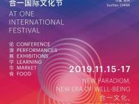 2019苏州合一国际文化节(时间+地点+看