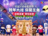 2021蘇州元旦活動匯總(持續更新)