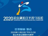 2020淀山湖追日半程馬拉松配速員報名(時