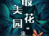 2020年苏州植物园线上植树活动(时间+规