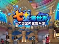 2018沈阳七星海世界夜场什么时候开放?