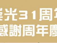 2017香港崇光百货SOGO店庆打折汇总