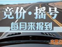 2017年第11期深圳车牌摇号竞价配置数量