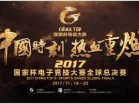 2017国家杯电子竞技大赛全球总决赛深圳