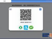 深圳地铁11号线二维码扫码购票、取票全